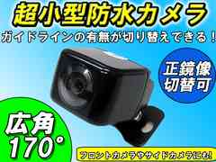 防水小型カメラ ガイドライン有無&正・鏡像切替可
