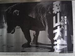 ★森山大道1965-2003「光の狩人」展ポスター★B2版★