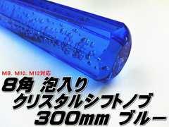 �N���X�^���V�t�g�m�u �A�N�A ���p300mm�� �u���[