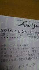 嵐♪東京ドーム 12月28日 今年の最終日!!