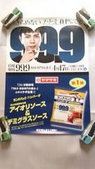 松本潤ヤマザキランチパックのポスター