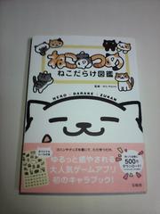本■ねこあつめ ねこだらけ図鑑■大人気ゲームアプリ初の猫キャラブック