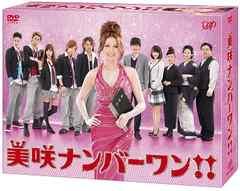 新品*美咲ナンバーワン!!6枚組DVD-BOX北山Kis-My-Ft2藤ヶ谷