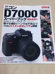 ニコンD7000スーパーブック