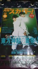 東方神起 表紙 「月刊スカパー」2013年8月号