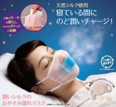 DM便◆唇・のどの乾燥に 寝ている間に潤いチャージ シルクマスク
