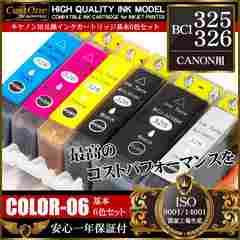 ■CANON キヤノン BCI-326+325/6MP 5色6個セット 互換インク