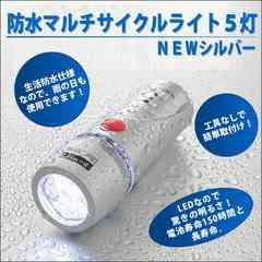 【1088】取り外して懐中電灯に☆防水サイクルライト5灯