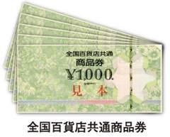 「迅速対応!!」 全国共通百貨店 9000円分 モバペイ可