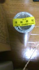 浅尾美和2008年度カレンダー〜未開封