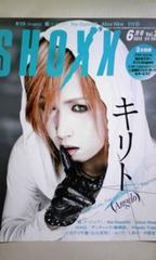 キリト(Angelo/PIERROT)表紙「SHOXX」Vol.244(2013年6月号)
