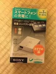 ソニー スマートフォン用USB出力機能付 ポータブル電源 CP-ALS