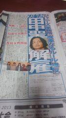 ���߰� 2013.10.10 KAT-TUN �c���� ����