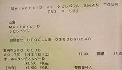 A50 1/21 �����~��UFOCLUB MeteoroiD vs �V�r���o�V��