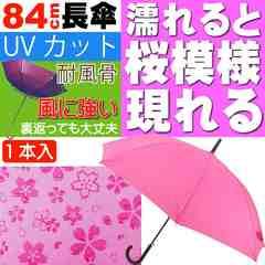 風に強い 傘 水に濡れると桜模様が現れる つつじ色 Yu21
