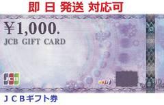◆即日発送◆8000円 JCBギフト券カード★各種支払相談可