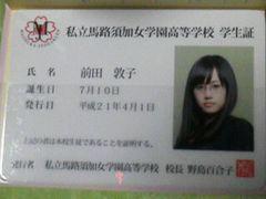AKB48 マジすか学園 学生証+生徒手帳 前田敦子 馬路須加女学園