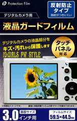 デジカメ ビデオカメラ 液晶保護フィルム 反射防 3.0インチ
