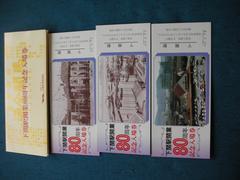 下関駅開業80円記念入場券 110円 3枚1981.5.27 発行