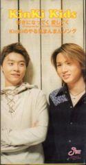◆8cmCDS◆KinKi Kids/好きになってく 愛してく/両A面9th