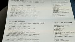映画鑑賞券 2枚 お得☆今なら送料込み!