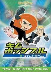 中古DVD/ディズニー  キム・ポッシブル タイムトラベル