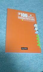 ◆フェリシモ/100枚便箋/全柄違い/C