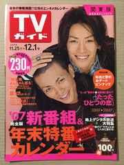TV�K�C�h 2006�N12/1����KAT-TUN �T���a�� �c���� �� �N�� ����