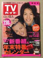 TVガイド 2006年12/1号◆KAT-TUN 亀梨和也 田中聖 嵐 櫻井 松潤