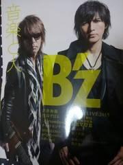 音楽と人 2015年4月 B'z 吉井和哉 渋谷すばる