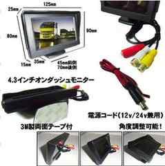 12V/24V兼用 オンダッシュモニター&暗視バックカメラセット