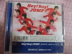新品同様人気Hey!Say!JUMP「ありがとう」初回限定○DVD付