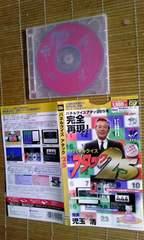 ☆PCソフト☆パネルクイズアタック25☆ディスクのみ