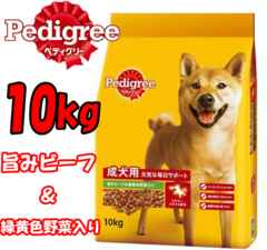 ペディグリー★成犬用★旨みビーフ&緑黄色野菜入り★大容量10kg