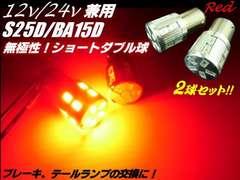 24V12V兼用Ba15D・S25/無極性17連赤色LED/2個set/ブレーキランプ