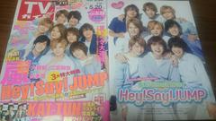 TV�K�C�h5/14~5/20 Hey!Say!JUMP�蔲��8P+���ʃs���i�b�v