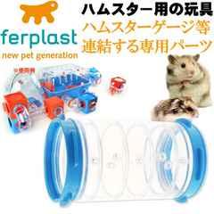 ferplast用ハムスター用玩具連結パーツ トンネル4 FPI4812 Fa264