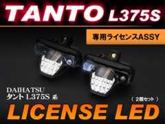 ��� ��Ķ��� TANTO CUSTOM L375S �n ײ�ݽ LED ASSY 2�¾��