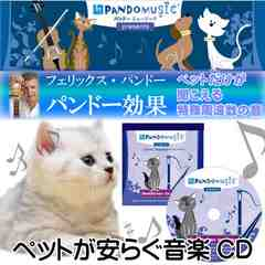 愛猫だけが聞き取れる特殊な周波数の音の音楽CD Fa315