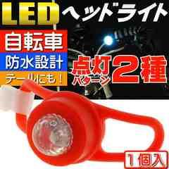 自転車RGB LEDライト赤1個ヘッドライトやテールライトに as20011
