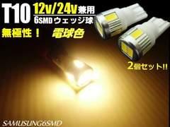トラック可 12V24V兼用T10ウェッジ 6SMD LED電球色2個 LED電球