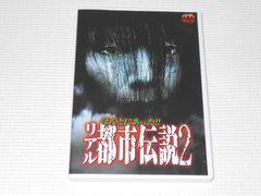 DVD★ほんとにあった!!リアル都市伝説2