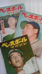 野球資料●昭和25年ベースボールマガジン3冊セット