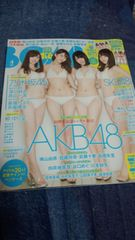 AKB48 横山由依 加藤玲奈 武藤十夢 高橋朱里 表紙&グラビア