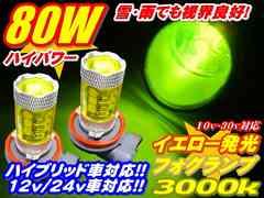 80w�C�G���[LED3000k�t�H�O12V/24V�n�C�u���b�h�Ή�HB3�J����OK