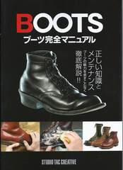 【即決】BOOTSブーツ完全マニュアル 知識とメンテ 定価1900円