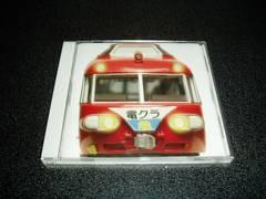 CD「杉ちゃん&鉄平(杉浦哲郎 岡田鉄平)/電クラ」即決