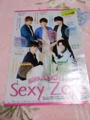 Sexy Zone�蔲�� TV LIFE 2016.11/4 �A��