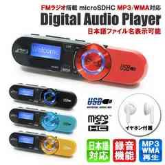 FMラジオ搭載 クリップ付き MP3プレーヤー DT-SP17RD