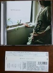 (CD)フジモトタカコ☆キラリ★帯付き♪即決価格♪